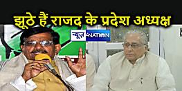 झूठा हैं राजद अध्यक्ष जगदानंद सिंह,कांग्रेस अध्यक्ष ने किया जबरदस्त पलटवार,महागठबंधन में सियासी महामारी
