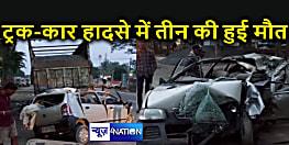 सड़क किनारे खड़े ट्रक से भिड़ गई तेज रफ्तार कार, गाड़ी में मौजूद चार में तीन लोगों ने मौके पर ही मौत