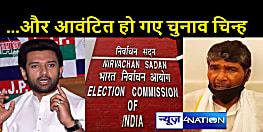 BREAKING NEWS: दो नामों में बंट गई रामविलास पासवान की पार्टी, चुनाव आयोग ने किया नामकरण, इसमें भी बाजी मार गए 'पारस'