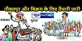 BIHAR NEWS: तीसरे चरण के पंचायत चुनाव के लिए कर्मियों को किया गया प्रशिक्षित, अनुपस्थित कर्मचारियों पर हुई कार्रवाई