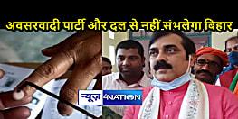 BIHAR NEWS: कुशेश्वर स्थान से अमन हजारी ने भरा नमांकन पर्चा, मंत्री जीवेश मिश्रा रहे साथ, जीत को लेकर दिखा फुल कॉन्फिडेंस