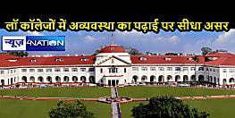 पटना हाईकोर्ट का बार काउंसिल ऑफ इंडिया को निर्देश, सूबे के सभी 27 लॉ कॉलेजों की निरीक्षण रिपोर्ट 3 सप्ताह में सौंपे