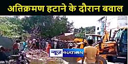 पटना में अतिक्रमण हटाने के दौरान जमकर बवाल, आक्रोशित लोगों ने पुलिस पर किया पथराव, पुलिस ने भांजी लाठियाँ