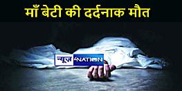 BIHAR NEWS : मिट्टी की दीवार से दबकर माँ बेटी की दर्दनाक मौत, परिजनों में मचा कोहराम