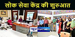 दिल्ली के बिहार सदन में लोक सेवा केंद्र की हुई शुरुआत, मुख्यमंत्री के प्रधान सचिव चंचल कुमार ने किया लोकार्पण