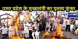 बिहार कांग्रेस का प्रदर्शनः यूपी की घटना के विरोध में सीएम योगी का फूंका पुतला, शाम 7 बजे होगा उपचुनाव उम्मीदवारों का ऐलान