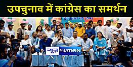 बिहार में दो सीटों पर उपचुनाव को लेकर पप्पू यादव का एलान, कांग्रेस उम्मीदवारों की मदद करेगी जन अधिकार पार्टी