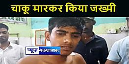 नालंदा में बदमाशों ने छात्र से लूटा मोबाइल, विरोध करने पर चाकू मारकर किया जख्मी