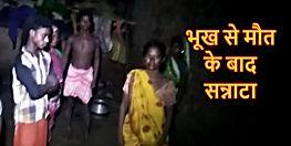 बिहार के बक्सर में भूख से दो बच्चों की मौत ! सरकार की योजनाओं पर उठे सवाल