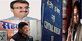 जानिए : ममता-सीबीआई विवाद पर SC का फैसला आने के बाद बिहार के मंत्रियों ने क्या कहा