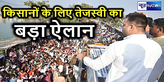 तेजस्वी यादव का बड़ा ऐलान, बिहार में सरकार बनते ही किसानों का कर्ज होगा माफ़...