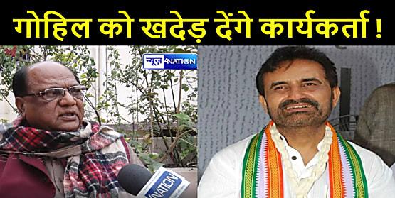 कांग्रेस नेता का बड़ा दावा, पार्टी के 17 विधायक भागने की फिराक में, गोहिल को बिहार से खदेड़ कर भगाएंगे