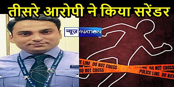BREAKING NEWS: हाई प्रोफाइल रूपेश हत्याकांड में तीसरे आरोपी ने पुलिस को दिया चकमा, सिविल कोर्ट में किया सरेंडर