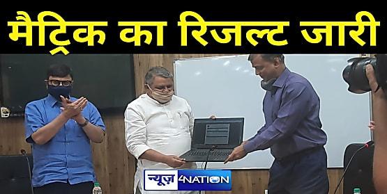 बिहार में मैट्रिक का रिजल्ट जारी, 3 लाख 60 हजार से अधिक परीक्षार्थी हुए असफल