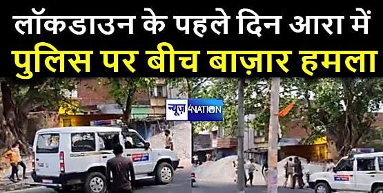 आरा में दुकान बंद कराने पर फूटा लोगों का गुस्सा, पुलिस को लाठी डंडे से पीटा