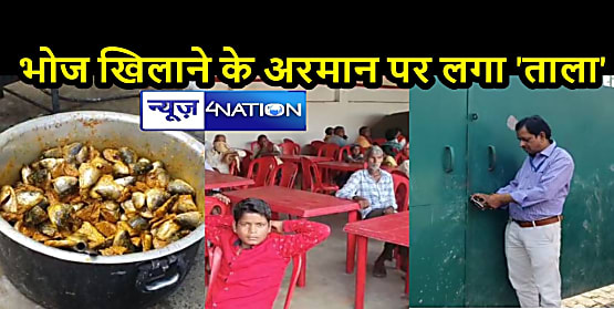 BIHAR NEWS: वोटर्स को लुभाने का मुखिया प्रत्याशी का दांव फेल, पुलिस के पहुंचते ही मची भगदड़, धरा रह गया मछली-चावल