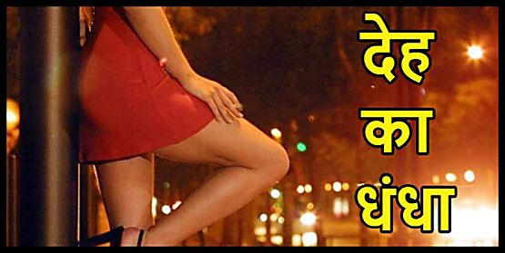 मुजफ्फरपुर के इस होटल में चल रहा था SEX रैकेट, पुलिस ने 8 लड़की और 4 लड़कों को पकड़ा