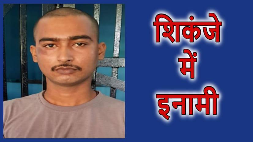 STF के शिकंजे में इनामी अपराधी, अमन झा चढ़ा पुलिस के हत्थे