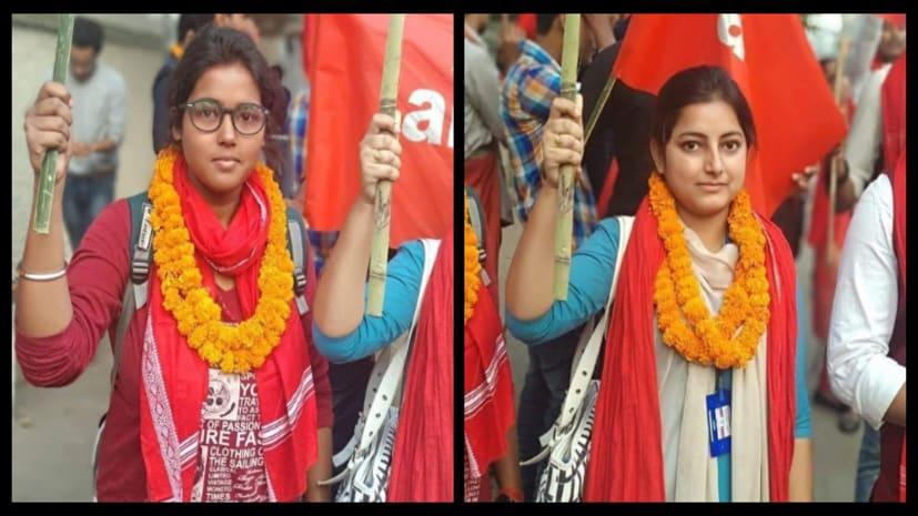 छात्र संघ के चुनाव में AISA ने मारी बाजी, पटना कॉलेज की प्राची और वीमेंस कॉलेज की जुलेखा ने दर्ज की जीत