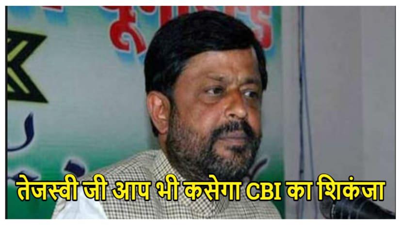 JDU प्रवक्ता संजय सिंह ने तेजस्वी को घेरा, कहा- आप पर भी कसने वाला है CBI का शिकंजा