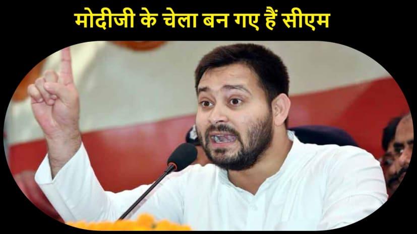 तेजस्वी यादव ने सीएम पर साधा निशाना, कहा- चाचा नीतीश मोदी और भागवत के चेले बन गए