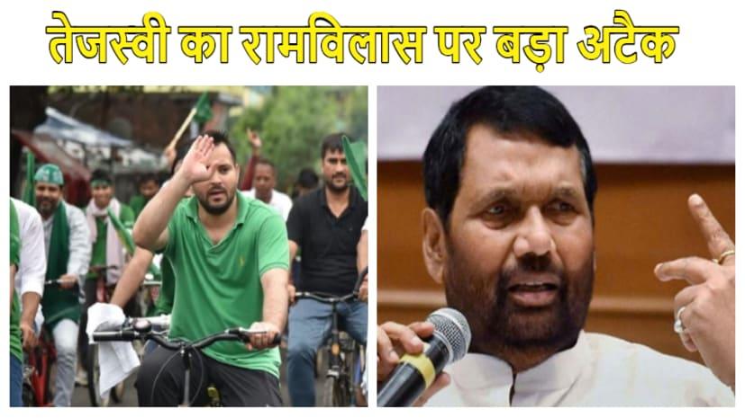 भारत बंद को लेकर एकजुट हुआ विपक्ष, तेजस्वी ने कहा रामविलास चाचा इतनी चमचई ठीक नहीं...