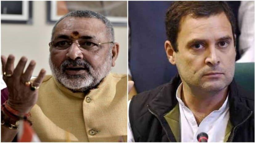 मंत्री गिरिराज सिंह ने राहुल गांधी से मांगा देशभक्ति का सबूत, कहा - हिंदुस्तान को चाहिए जवाब