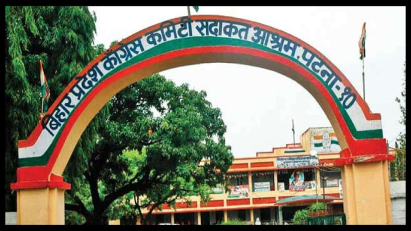 बिहार प्रदेश कांग्रेस चुनाव कमिटी का हुआ गठन, आलाकमान से मंजूरी के बाद लिस्ट जारी