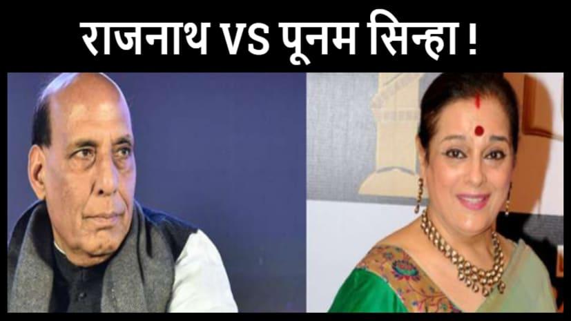 राजनाथ को टक्कर देने चुनावी मैदान में उतर सकती हैं पूनम सिन्हा, शत्रुघ्न की पत्नी को कांग्रेस भी देगी समर्थन