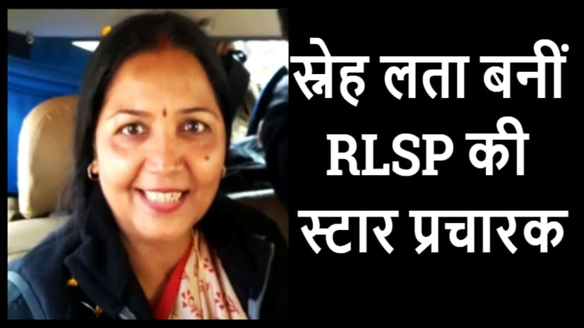 उपेन्द्र कुशवहा की पत्नी ने संभाली प्रचार की जिम्मेदारी, स्नेह लता बनीं RLSP की स्टार प्रचारक