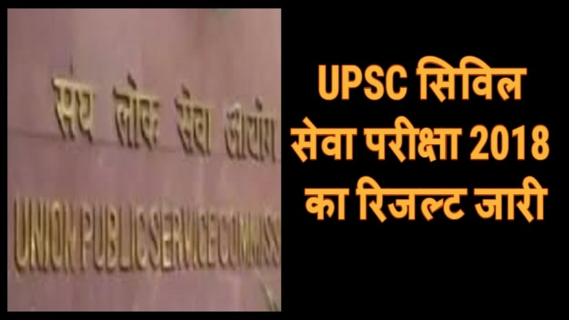 UPSC सिविल सेवा परीक्षा 2018 का रिजल्ट जारी, कनिष्क कटारिया बने टॉपर