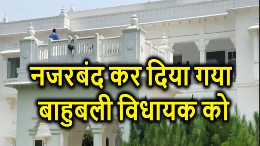 बाहुबली विधायक के खिलाफ बड़ा एक्शन, 6 मई को वोटिंग के दिन रहेंगे नजरबंद
