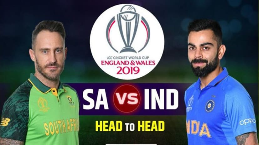 क्रिकेट वर्ल्ड कप में आज से दिखेगा इंडिया का जलवा, साउथ अफ्रीका से होगी भिड़ंत