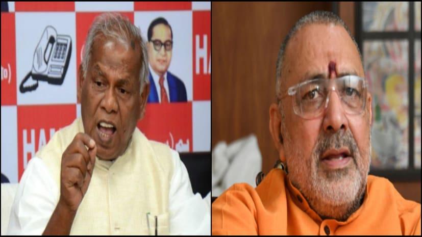 मांझी बोले- नीतीश कुमार को अपमानित कर रहे हैं भाजपा नेता, इसके इशारे पर गिरिराज ने किया ट्वीट