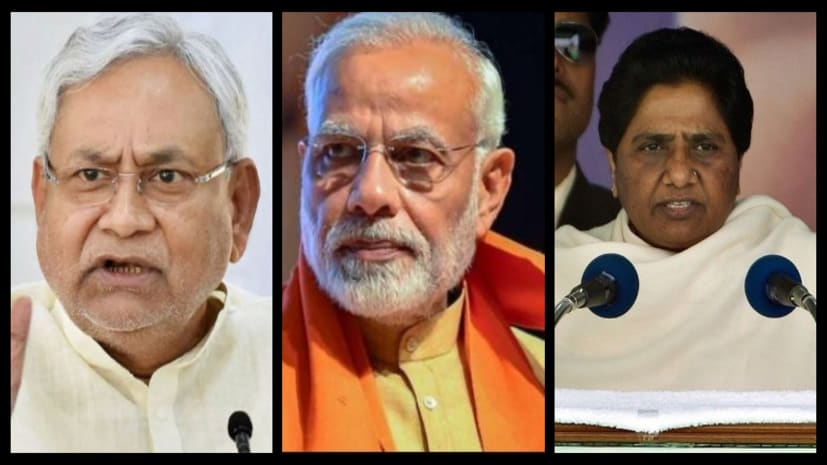 अल्पसंख्यक राजनीति करने वाली और बीजेपी की धुर-विरोधी मायवती ने धारा-370 हटाने का किया समर्थन,वहीं भाजपा की सहयोगी नीतीश कुमार ने कर दिया विरोध