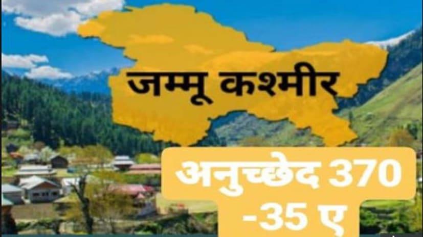 जानिए... जम्मू-कश्मीर से धारा 370 हटने के बाद अब क्या होगा