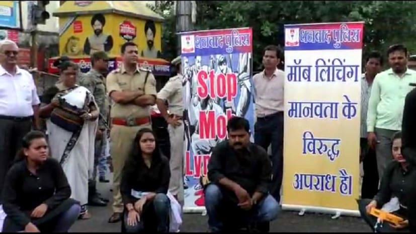मॉब लिंचिंग रोकने के लिए लोगों को जागरूक करने में जुटी पुलिस, नुक्कड़ नाटक का किया आयोजन