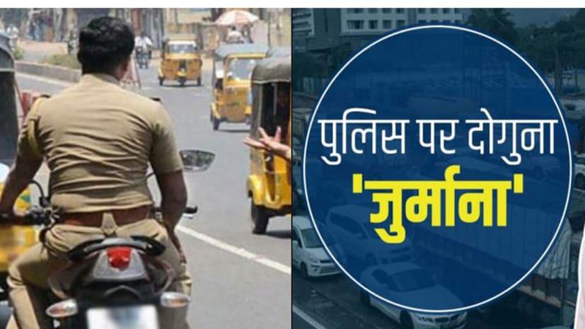पुलिसवालों ने तोड़ा ट्रैफिक नियम, तो आमलोगों के मुकाबले भरना होगा दोगुना जुर्माना