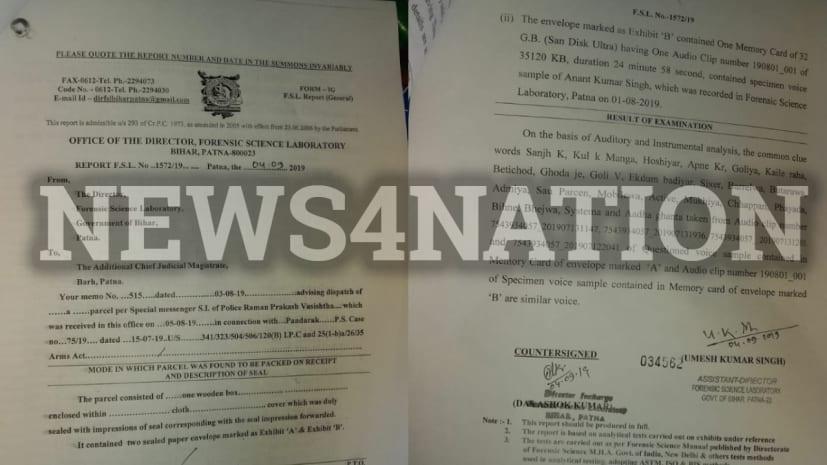 अनंत सिंह के वॉयस टेस्ट का ऑरिजनल FSL रिपोर्ट देखिए....पोजिटिव रिपोर्ट आने के बाद मुश्किल में बाहुबली