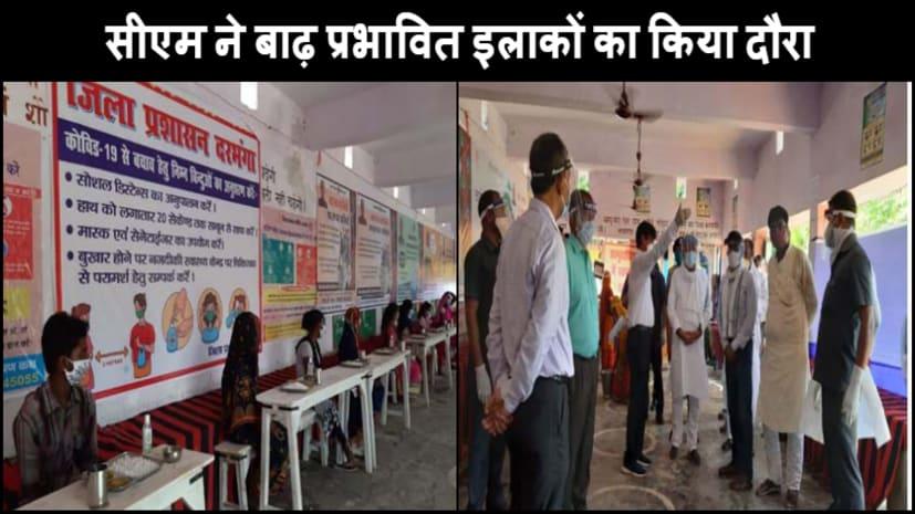 सीएम नीतीश कुमार ने दरभंगा के बाढ़ग्रस्त इलाकों का किया दौरा, पीड़ितों को हर संभद मदद का दिया भरोसा