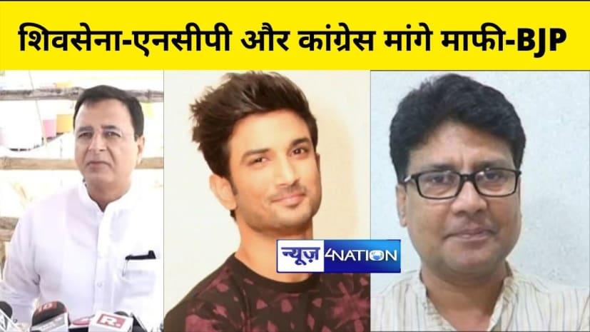 बिहार की जनता और सुशांत प्रशंसकों से शिवसेना-एनसीपी-कांग्रेस मांगे माफी-BJP