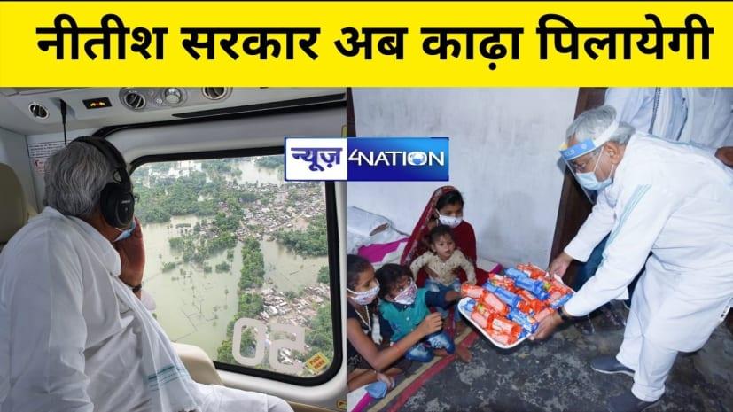 अब बाढ़ राहत केंद्र में रहने वाले लोग पीयेंगे 'काढ़ा',CM नीतीश ने दिये आदेश....