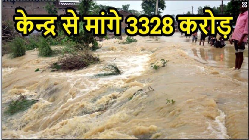 बिहार में आई बाढ़ से हुए नुकसान पर नीतीश सरकार ने केन्द्र से मांगे 3328 करोड़, जल्द मिलेगी सहायता