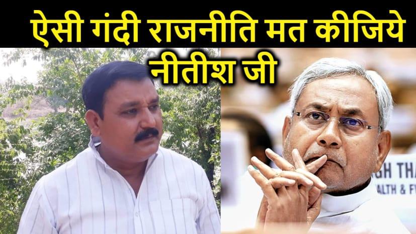 दलितों के मर्डर की सरकारी मुनादी पर आपको शर्म नहीं आती क्या? ऐसी गन्दी राजनीति मत कीजिये नीतीश जी-नवल शर्मा
