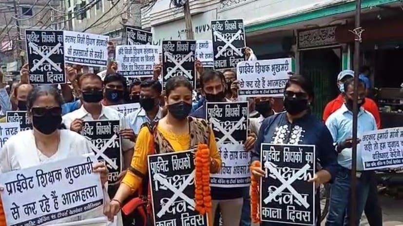 प्राइवेट कोचिंग एंड टीचर वेलफेयर एसोसिएशन ने काला दिवस के रुप में मनाया शिक्षक दिवस