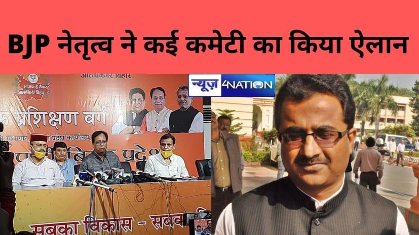 बिहार BJP ने चुनाव को लेकर कमेटी का किया ऐलान,पूर्व मंत्री नीतीश मिश्रा बने घोषणा पत्र समिति के सह-प्रमुख