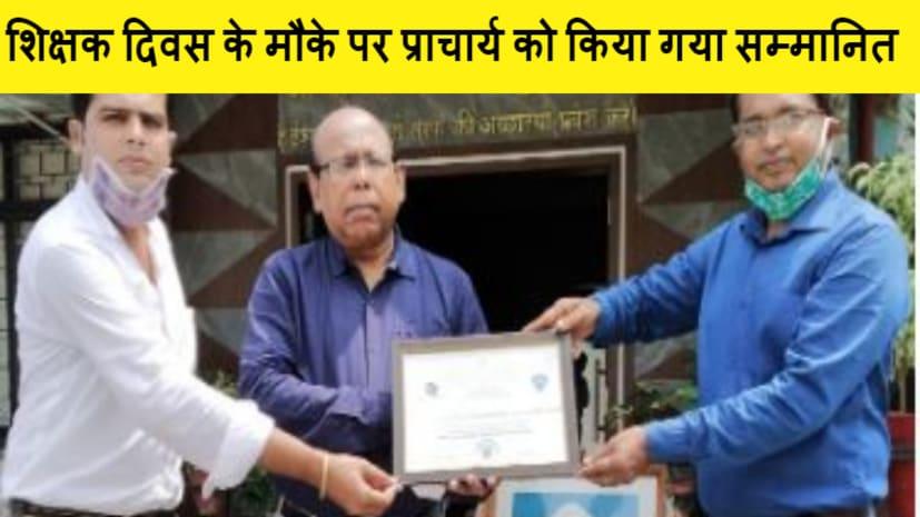 शिक्षक दिवस पर डीएवी गांधीनगर के प्राचार्य एस के सिन्हा को शारदा फाउंडेशन ने किया सम्मनित