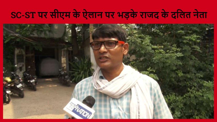 SC-ST पर सीएम के ऐलान पर भड़के राजद के दलित नेता संजय बाल्मिकी, कहा- नीतीश का चुनावी पॉलिटिकल स्टंट है
