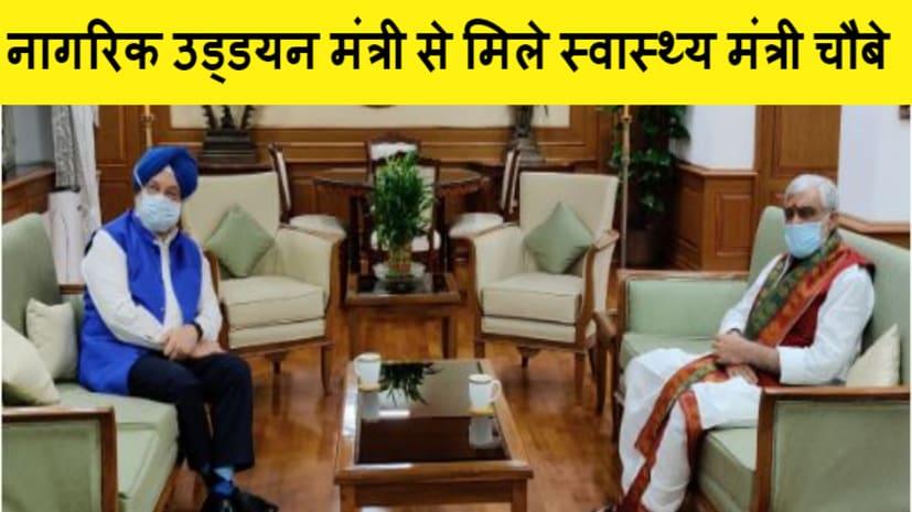 केंद्रीय स्वास्थ्य राज्य मंत्री अश्विनी चौबे ने नागरिक उड्डयन मंत्री से की मुलाकात, बिहार में हवाई उड़ान विस्तार को लेकर हुई विस्तार से चर्चा