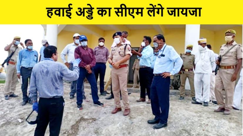 कुशीनगर में अन्तर्राष्ट्रीय एयरपोर्ट का निर्माण कार्य अंतिम चरण में, रविवार को सीएम लेंगे जायजा